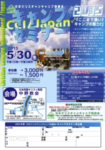 キャンプセミナー2015春