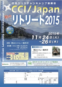 2015CCIRetreat